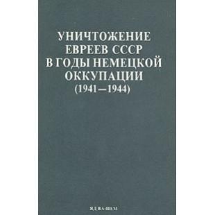Уничтожение евреев СССР в годы немецкой оккупации (1941-1944)