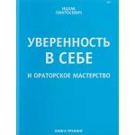 Уверенность в себе и ораторское мастерство (Ицхак Пинтосевич)