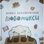 Любомиксы (Ирина Котляревская)