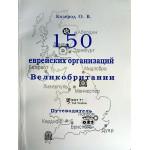 150 еврейских организаций Великобритании. Путеводитель (Олег Козерод)