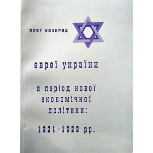 Євреї України в період нової економічної політики: 1921-1929 рр. (Олег Козерод)