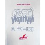 Євреї України в 1921-1929 (Олег Козерод)