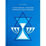 Історіографічні проблеми єврейської історії і філософії (Олег Козерод)
