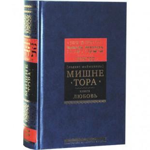 Мишне Тора. Кодекс Маймонида. Книга Любовь