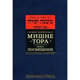 Мишне Тора. Кодекс Маймонида. Книга Посвящение