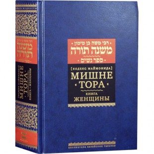 Мишне Тора. Кодекс Маймонида. Книга Женщины