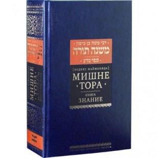 Мишне Тора. Кодекс Маймонида. Книга Знание