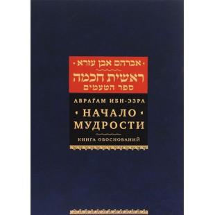 Начало Мудрости. Книга Обоснований (Аврагам Ибн-Эзра)