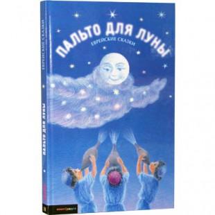 Пальто для луны. Еврейские сказки (Говард Шварц, Барбара Раш)