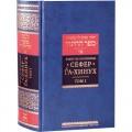 Сефер га-хинух. Книга наставления. Том 1 (Левит из Барселоны)