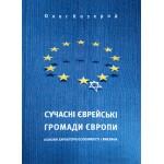 Сучасні єврейські громади Європи (Олег Козерод)