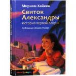 Свиток Александры. История первой Хануки (Мириам Хайкин)