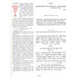 Пять мегилот и Гагада шел Песах