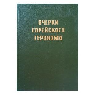 Очерки еврейского героизма, 1 том (Гершон Шапиро, Семен Авербух)