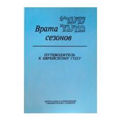 Врата сезонов. Путеводитель к еврейскому году (Питер С. Нобл)