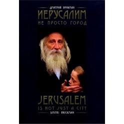Иерусалим не просто город (Дмитрий Брикман)