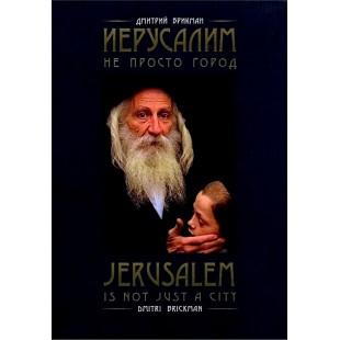 Фотоальбом «Иерусалим не просто город» (Дмитрий Брикман)