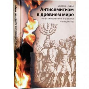 Антисемитизм в древнем мире (Соломон Лурье)