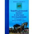 Биробиджанский проект в научных исследованиях (Иосиф Бренер, Александр Заремба)