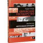 Еврейское государство, Автоэмансипация (Теодор Герцль, Лев Пинскер)