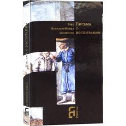 Письма о воспитании (Рав Менахем-Мендл Шнеерсон)