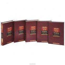 Тора с комментарием Раши. В 5 томах (комплект)