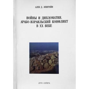 Войны и дипломатия. Арабо-Израильский конфликт в ХХ веке (Алек Д. Эпштейн)