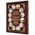 Детский молитвенник (Сидур) «Artscroll Children's Siddur» (Shmuel Blitz)