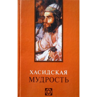 Хасидская мудрость (Виктор Лавский)