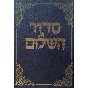 Молитвенник (Сидур) «Мир. Молитвы на весь год»