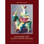Мистецькі карти. «Казковий світ Ольги Рапай-Маркіш»