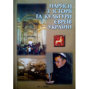 Нариси з історії та культури євреїв України (Любченко Володимир, Фінберг Леонід)