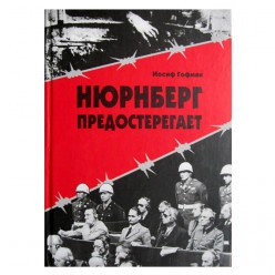 Нюрнберг предостерегает (Иосиф Гофман)