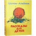 Рассказы для детей (Шолом-Алейхем)