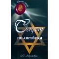 Секрет по-еврейски (Михаил Абрамович)