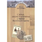 Семья, школа и раввины у евреев Восточной Европы (Шауль Штампфер)