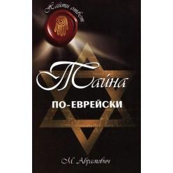 Тайна по-еврейски (Михаил Абрамович)