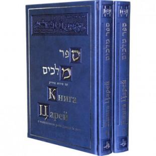 Книга Царей с толкованием раби Давида Кимхи (в 2 томах)