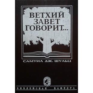 Ветхий Завет говорит (Самуил Дж. Шульц)