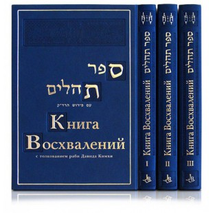 Книга Восхвалений с толкованием раби Давида Кимхи (в 3 томах)