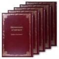 Пятикнижие и Гафтарот «Сончино». В 5 томах (комплект)