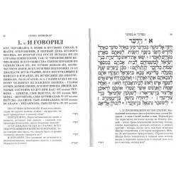 Пятикнижие Моисеево или Тора с комментариями. В 5 томах (комплект)