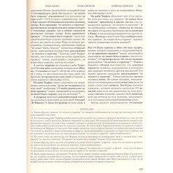 Вавилонский Талмуд. Раздел ущербы. Трактат Бава Кама