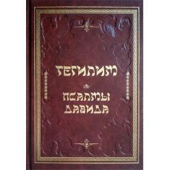 Тегилим. Псалмы Давида (в 2-х томах)