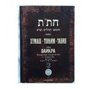 Хумаш Теилим Тания (глава Ваикра)