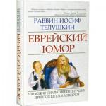 Еврейский юмор (Раввин Иосиф Телушкин)