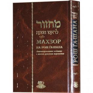 Махзор на Рош га-Шана. Аннотированное издание с новым русским переводом