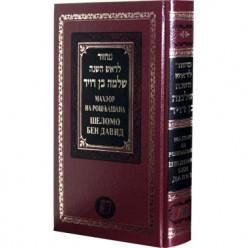 Махзор на Рош-hаШана (Шеломо Бен Давид)