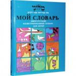 Мой словарь. Иврит-русский иллюстрированный словарь для детей