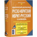 Русско-ивритский / иврит-русский словарь с полной транслитерацией 65 000 слов